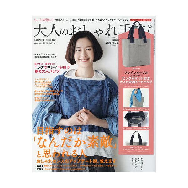 大人のおしゃれ手帖 2018年5月号