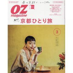 OZ magazine(オズマガジン) 2019年3月号