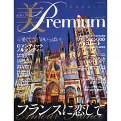 美premium(27) 2019年2月号 【プリ*フラ増刊】
