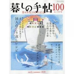 暮しの手帖 2019年6月号