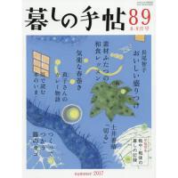 暮しの手帖 2017年8月号