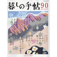 暮しの手帖 2017年10月号