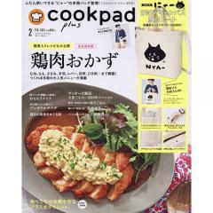 cookpad plus 2019年2月号