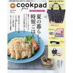 cookpad plus 2019年7月号