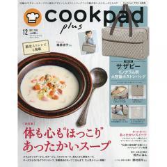 cookpad plus 2018年12月号