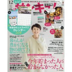 サンキュ!ミニ 2017年12月号 【サンキュ!増刊】