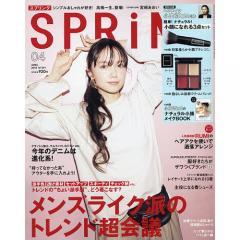 SPRiNG(スプリング) 2018年4月号