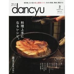 dancyu(ダンチュウ) 2018年2月号