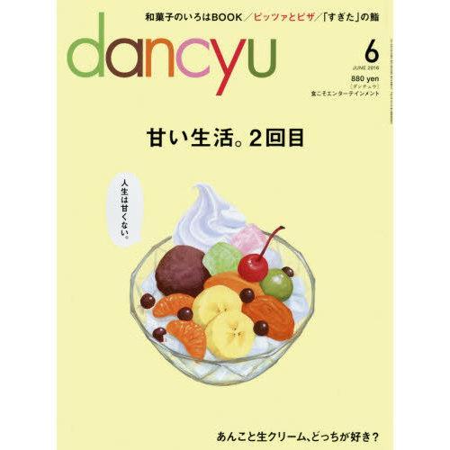 LOHACO - dancyu(ダンチュウ) ...