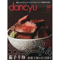 dancyu(ダンチュウ) 2016年10月号
