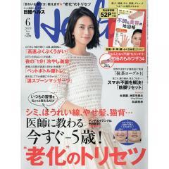 日経ヘルス 2019年6月号