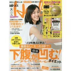 8月号ミニサイズ版 2018年8月号 【日経ヘルス増刊】