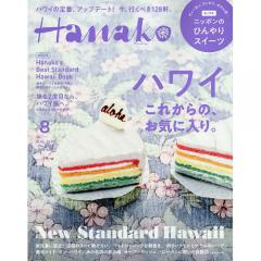 Hanako(ハナコ) 2019年8月号