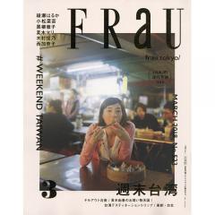 FRaU(フラウ) 2018年3月号