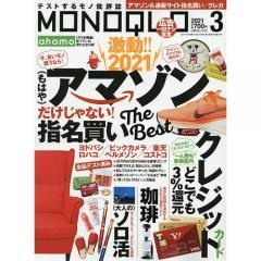 MONOQLO(モノクロ) 2021年3月号