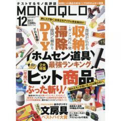 MONOQLO(モノクロ) 2017年12月号