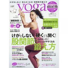 ヨガジャーナル日本版 2020年1月号