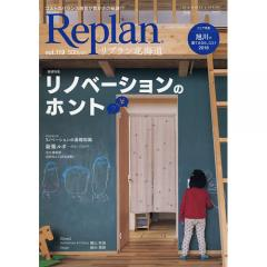 Replan(リプラン)北海道 2018年2月号