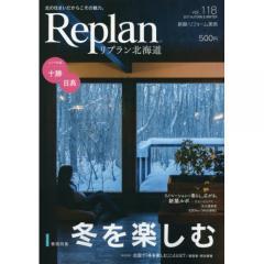 Replan(リプラン)北海道 2017年11月号