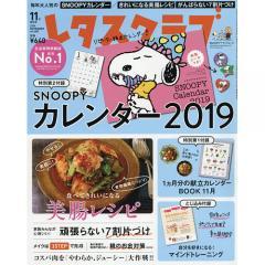 レタスクラブ11月増刊号 2018年11月号 【レタスクラブ増刊】
