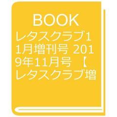 レタスクラブ11月増刊号 2019年11月号 【レタスクラブ増刊】