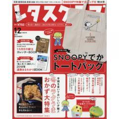 レタスクラブ12月増刊号 2017年12月号 【レタスクラブ増刊】