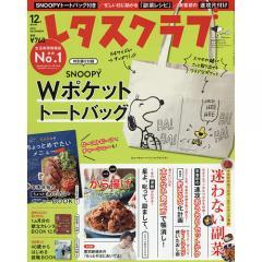 レタスクラブ12月増刊号 2018年12月号 【レタスクラブ増刊】
