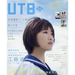 UTB+(40) 2017年11月号 【UP−TO−BOY増刊】