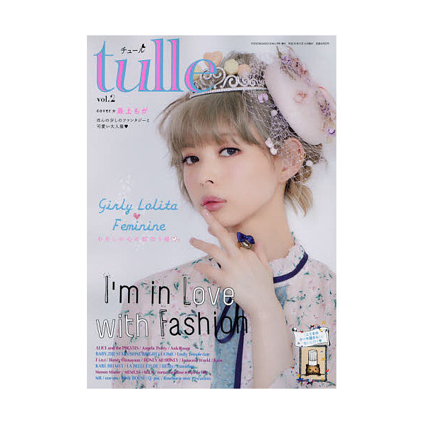 tulle(2) 2018年6月号 【EYE SCREAM増刊】