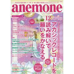 anemone(アネモネ) 2018年12月号