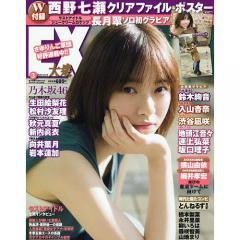 EX大衆 2018年3月号