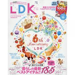 LDK(エルディーケー) 2019年7月号