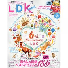 LDK mini 2019年7月号 【LDK増刊】
