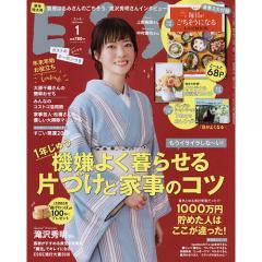 ESSE新年特大号 2019年1月号 【ESSE増刊】