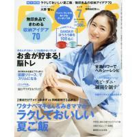 ESSE ミニサイズ 2017年7月号 【ESSE増刊】