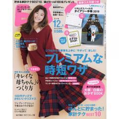 ESSE増 ミニサイズ版 2018年12月号 【ESSE増刊】