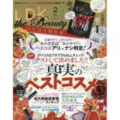 LDK the Beauty 2018年2月号