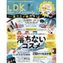 LDK the Beauty 2018年8月号