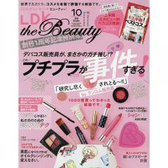 LDK the Beauty 2018年10月号