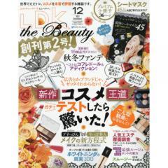 LDK the Beauty 2017年12月号