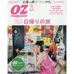 OZmagazine Petit(オズマ 2018年6月号