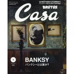 Casa BRUTUS(カ-サブル-タス 2020年3月号