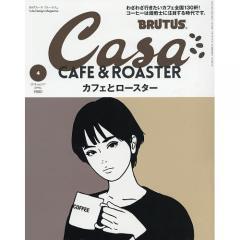 Casa BRUTUS(カ-サブル-タス 2018年4月号