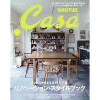Casa BRUTUS(カ-サブル-タス 2017年6月号
