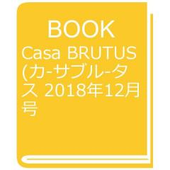 Casa BRUTUS(カ-サブル-タス 2018年12月号