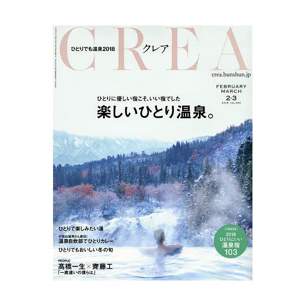 CREA(クレア) 2018年3月号
