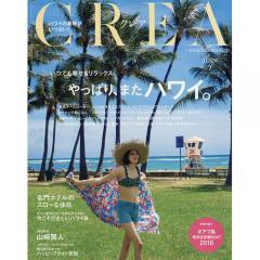 CREA(クレア) 2018年7月号