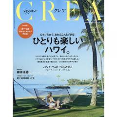CREA(クレア) 2019年7月号