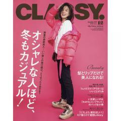 CLASSY.(クラッシィ) 2019年12月号