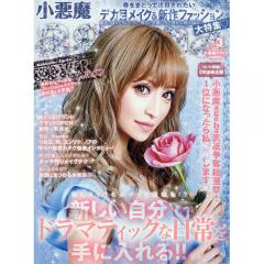 小悪魔ageha(3) 2018年6月号 【GLITTER増刊】